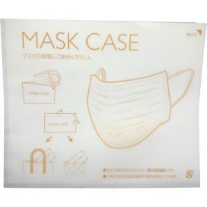 【メール便対応】紙製マスクケース200枚 携帯用 使い捨て|glassgow