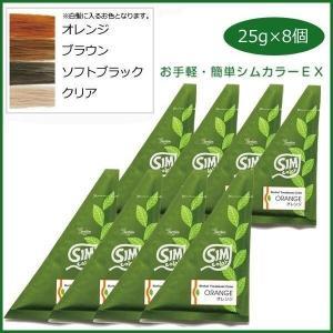 SimSim シムシム お手軽・簡単シムカラーEX 25g 8個パック(ヘナカラー)|glassgow