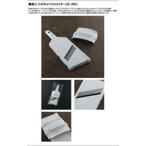 貝印 関孫六 ワイドキャベツスライサー(ガード付)|glassgow|02