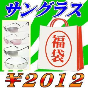 2012/選べる/サングラス/福袋/2本入り|glasshouseyumekoubou