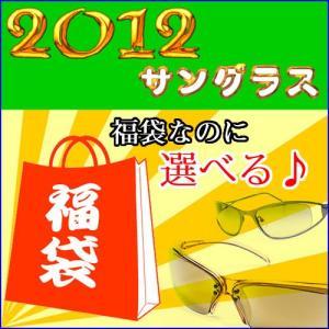 ★完売御礼★サングラス福袋 2012|glasshouseyumekoubou