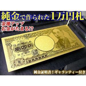 純金/1万円札=純金証明書ギャランティー付き=開運風水/インテリア/置物/|glasshouseyumekoubou