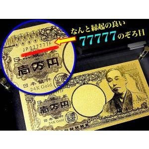 純金/1万円札=純金証明書ギャランティー付き=開運風水/インテリア/置物/|glasshouseyumekoubou|02