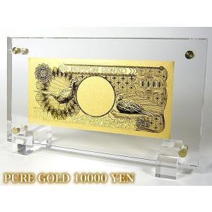 純金/1万円札=純金証明書ギャランティー付き=開運風水/インテリア/置物/|glasshouseyumekoubou|04