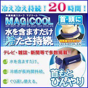 熱中症対策 マジクール冷却スカーフ MAGICOOL正規品
