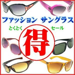 ★完売御礼★サングラス とくとくセール メンズ レディース|glasshouseyumekoubou