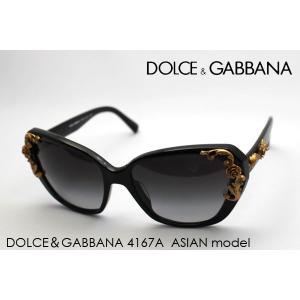 ドルチェ&ガッバーナ サングラス DG4167A 5018G|glassmania