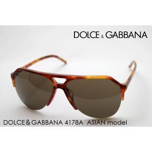 ドルチェ&ガッバーナ サングラス SALE特価 DG4178A 70673|glassmania