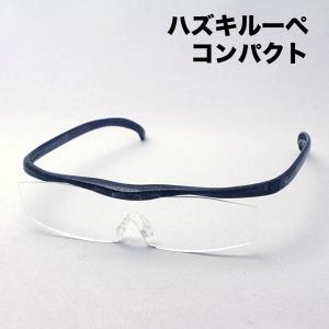 ハズキルーペ コンパクト 1.32倍 1.6倍 1.85倍 ブラックグレー ハズキ HAZUKI 拡大鏡 Made In Japan スクエア|glassmania