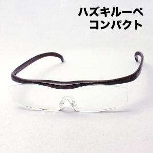 ハズキルーペ コンパクト 1.32倍 1.6倍 1.85倍 ブラウン ハズキ HAZUKI 拡大鏡 Made In Japan スクエア|glassmania