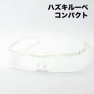 ハズキルーペ コンパクト 1.32倍 1.6倍 1.85倍 パール ハズキ HAZUKI 拡大鏡 Made In Japan スクエア|glassmania
