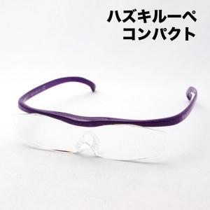 ハズキルーペ コンパクト 1.32倍 1.6倍 1.85倍 パープル ハズキ HAZUKI 拡大鏡 Made In Japan スクエア|glassmania