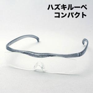 ハズキルーペ コンパクト 1.32倍 1.6倍 1.85倍 チタンカラー ハズキ HAZUKI 拡大鏡 Made In Japan スクエア|glassmania