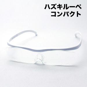 ハズキルーペ コンパクト 1.32倍 1.6倍 1.85倍 ホワイト ハズキ HAZUKI 拡大鏡 Made In Japan スクエア|glassmania