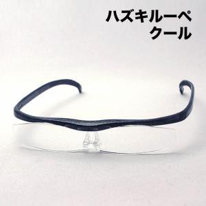 ハズキルーペ クール 1.32倍 1.6倍 1.85倍 ブラックグレー ハズキ HAZUKI 拡大鏡 Made In Japan スクエア|glassmania