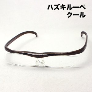 ハズキルーペ クール 1.32倍 1.6倍 1.85倍 ブラウン ハズキ HAZUKI 拡大鏡 Made In Japan スクエア|glassmania