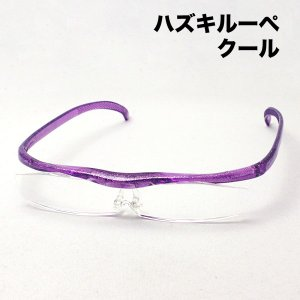ハズキルーペ クール 1.32倍 1.6倍 1.85倍 ニューパープル ハズキ HAZUKI 拡大鏡 Made In Japan スクエア|glassmania