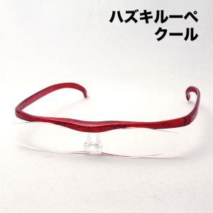 ハズキルーペ クール 1.32倍 1.6倍 1.85倍 ルビー ハズキ HAZUKI 拡大鏡 Made In Japan スクエア|glassmania