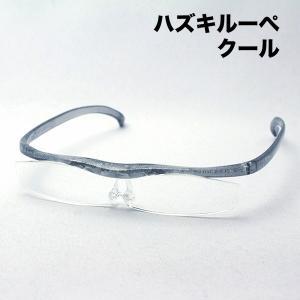 ハズキルーペ クール 1.32倍 1.6倍 1.85倍 チタンカラー ハズキ HAZUKI 拡大鏡 Made In Japan スクエア|glassmania