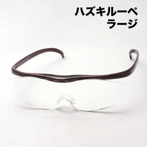 ハズキルーペ ラージ 1.32倍 1.6倍 1.85倍 ブラウン ハズキ HAZUKI 拡大鏡 Made In Japan スクエア|glassmania