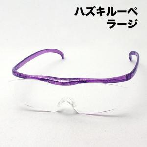ハズキルーペ ラージ 1.32倍 1.6倍 1.85倍 ニューパープル ハズキ HAZUKI 拡大鏡 Made In Japan スクエア|glassmania