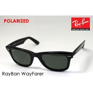 レイバン 偏光サングラス Ray-Ban ウェイファーラー ...