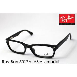 レイバン メガネ 大ヒットモデル  Ray-Ban 伊達メガネ 伊達レンズセット RX5017A 2...