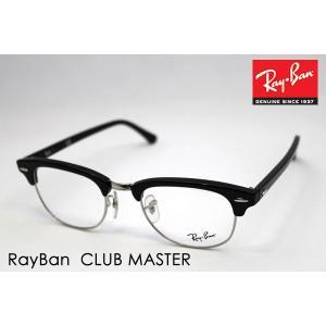 レイバン メガネ 大ヒットモデル Ray-Ban クラブマスター 伊達メガネ RX5154 2000