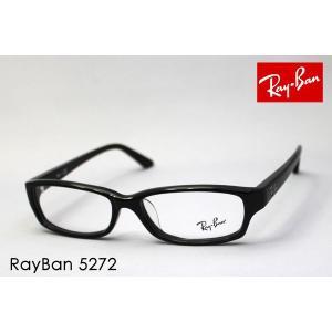 レイバン メガネ 大ヒットモデル Ray-Ban 伊達メガネ RX5272 2000
