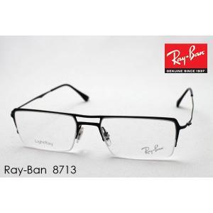 レイバン メガネ プレミア生産終了モデル Ray-Ban 伊達メガネ RX8713 1128 TITANIUM|glassmania