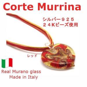 ベネチアンガラスメーカー:Corte Murrina コルテムリーナについて  イタリア ヴェニスに...