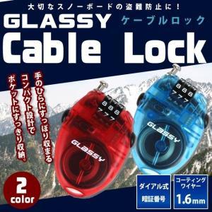 スノーボード ケーブルロック ワイヤーロック 鍵 錠 セキュリティ 盗難防止 GLASSY グラッシ...