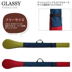 ブランド:GLASSY(グラッシー) モデル:パドルケース サイズ:フリーサイズ (230cmまでの...