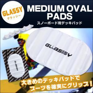 スノーボード デッキパッド デッキパット 滑り止め STOMP PAD 大判タイプ GLASSY グ...