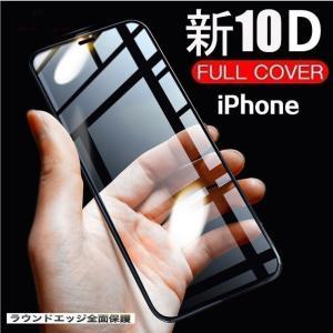 iPhoneXS X  8 7 se2 10D 強化ガラスフィルム 9H硬度  衝撃吸収 気泡レス ...