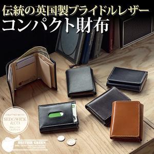 三つ折り財布 ブライドルレザー/BRITISH GREEN ブリティッシュグリーン/牛革/札入れ グレンフィールド|glencheck