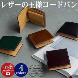 二つ折り財布 コードバン メンズ 日本製 財布 二つ折り ウォレット FLYING HORSE フラ...
