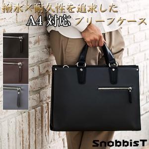 撥水アーバンレザーブリーフケース/ビジネスバッグ/A4対応/Snobbist スノビスト グレンフィールド|glencheck