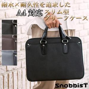 撥水アーバンレザースリムブリーフケース/ビジネスバッグ/A4対応/Snobbist スノビスト グレンフィールド|glencheck