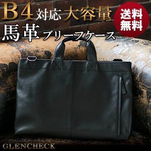 ホースレザー(馬革) B4 ブリーフケース SW/ビジネスバッグ/メンズ グレンフィールド|glencheck