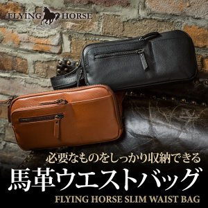 ホースレザースリムウエストバッグ FLYING HORSE/フライングホース  グレンフィールド|glencheck