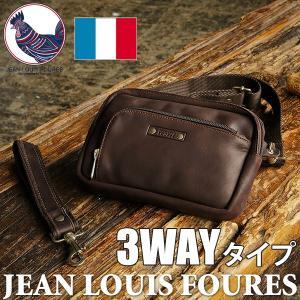 フランス製3wayクラッチショルダーバッグ[Jean Louis Foures/ジャンルイフレ][クラッチバッグ ショルダーバッグ ウエストバッグ 3WAY メンズ]|glencheck