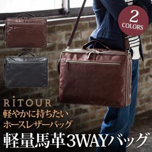 ブリーフケース メンズ 本革 肩掛け 日本製 軽量馬革3WAYバッグ RiTOUR/リツア [送料無料]|glencheck