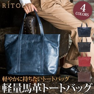 日本製 軽量 馬革 トートバッグ 本革 バッグ RiTOUR/リツア|glencheck