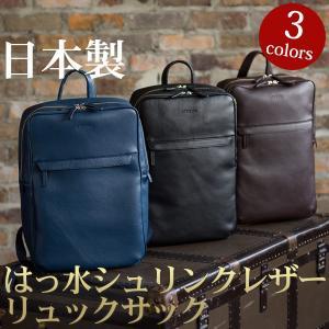日本製 はっ水 シュリンクレザー リュックサック RITOUR/リツア [ビジネスバッグ メンズ 男性 本革 撥水レザー]|glencheck