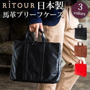 日本製 軽量 馬革 ブリーフケース 本革 バッグ RiTOUR/リツア ビジネス|glencheck