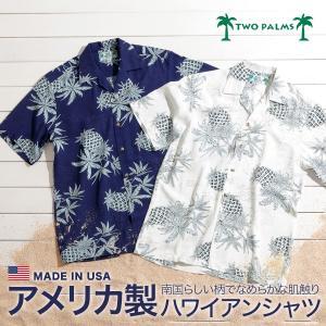 アメリカ製 パイナップル アロハシャツ シャツ 半袖シャツ ハワイ 米国製 USA 柄シャツ TWO PALMS/トゥーパームズ グレンフィールド|glencheck