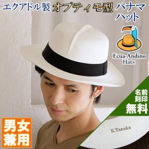 エクアンディーノ/Ecua Andino特典付き!エクアドル製パナマハット(COLONIAL)パナマ帽 ロングブリム [帽子保管BOX&調整テープ進呈!] グレンフィールド glencheck