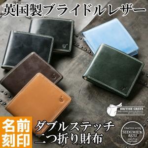 メンズ 二つ折り ブライドルレザーダブルステッチ二つ折り財布/BRITISH GREEN ブリティッシュグリーン グレンフィールド|glencheck