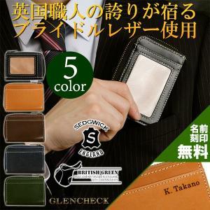 ブライドルレザーコインケース付きパスケース/BRITISH GREEN/ブリティッシュグリーン/メンズ レディース 小銭入れ カード入れ カード グレンフィールド|glencheck